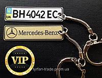 Брелок с номером Вашего авто «VIP Class» (Изготовление 1 час)