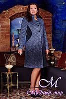 Женское теплое весеннее пальто больших размеров (р. 50-60) арт. В - 665 Тон 114