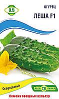 Семена огурца сорт Леша F1 0,5 гр ТМ Агролиния