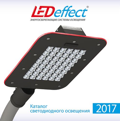 Обновленный каталог светодиодного освещения компании LEDeffect