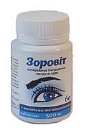 БАД Зоровит с лютеином та витаминами повышает остроту зрения