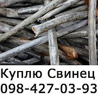 Куплю лом Свинца Киев O98~427~ОЗ~9З Сдать Свинец в Киеве Цена