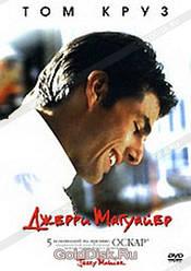 DVD-диск Джеррі Магуайер (Тому Круз) (США, 1997)
