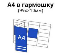 А 4 в гармошку