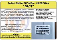 Пломба-наклейка ФАСТ- 14х23 мм. Готовые и с Вашим логотипом.Быстрое изготовление. Киев 044 503 04 95 plomba-info@ukr.net