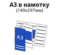 А3 в намотку