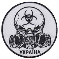 "Шеврон ""РХБз Україна"""