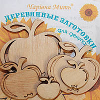 7091-F Деревянные заготовки для декупажа. Яблоки