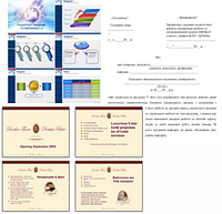 Отчеты, презентации