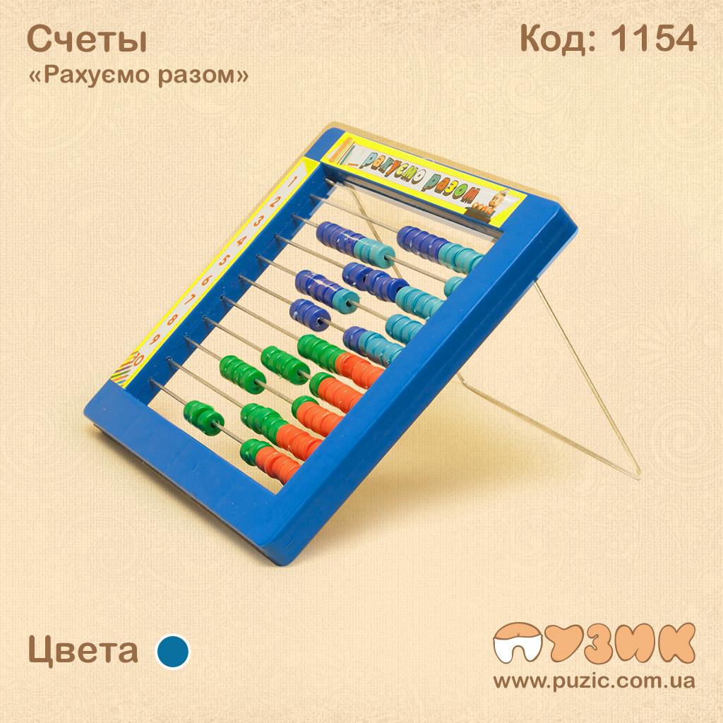 Счеты - www.puzic.com.ua в Киеве