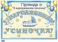 "Гирлянда бумажная ""З народженням синочка"""