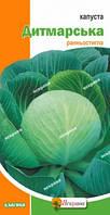 Семена Капуста белокачанная Дитмарская пакет большой 10гр
