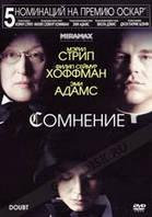 Сомнение (DVD) 2008г.