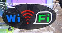 Вывеска WI-FI равномерная подсветка
