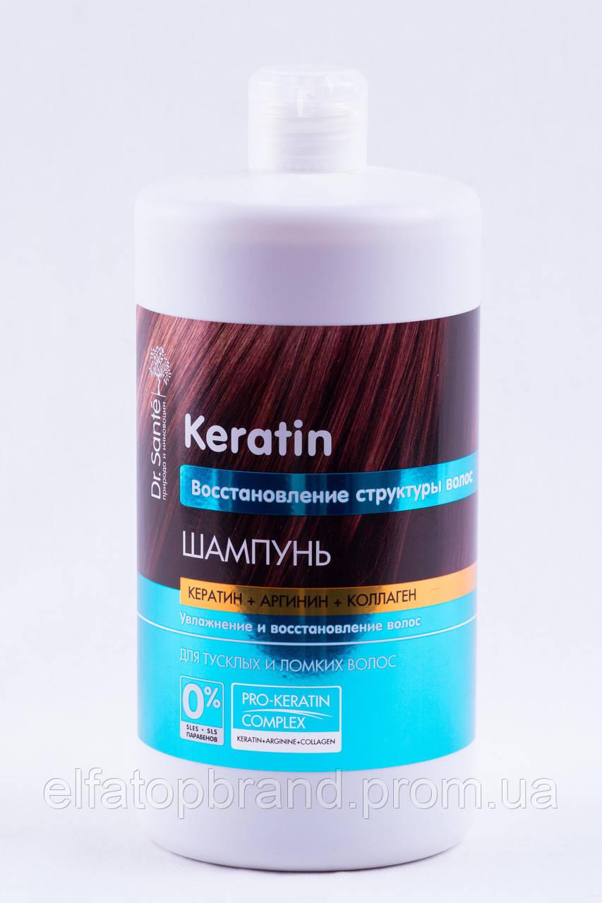 Шампунь Keratin (кератин)   Dr Sante, 1000 мл