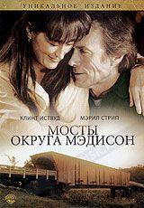 DVD-диск Мосты округа Мэдисон (К.Иствуд) (США, 1995)