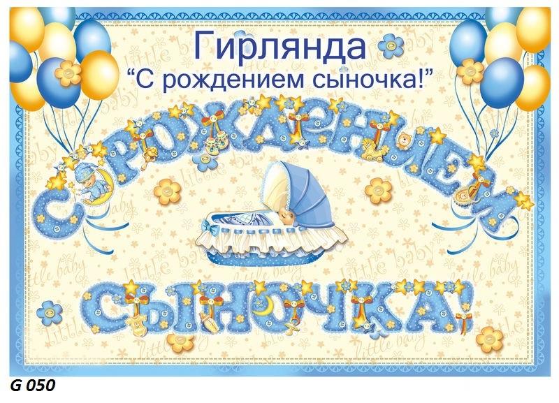 """Гирлянда бумажная """"С рождением синочка"""""""