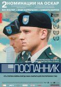 DVD-диск Посланник (В.Харельсон) (США, 2009)