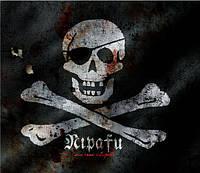 Пірати та їхні скарби. Джон Метьюз.
