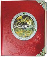 Драконоведение. Все о драконах.