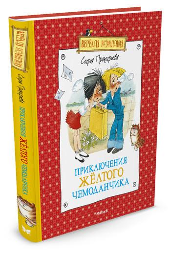 Приключения желтого чемоданчика. Софья Прокофьева.