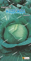 Семена Капуста белокочанная Надежда  0,5 гр
