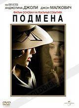 DVD-фільм Підміна (А. Джолі) (США, 2008)