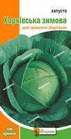 Семена Капуста белокочанная Харьковская зимняя пакет большой 10гр