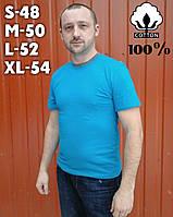 Светло синяя мужская футболка 100% хлопок однотонная ФМ-2619