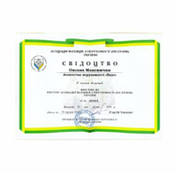 Свидетельства, сертификаты