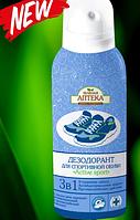 Дезодорант для обуви Active sport , 150 мл.