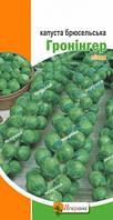 Семена Капуста брюссельская Гронингер (поздняя) 0.5гр
