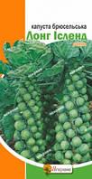 Семена Капуста брюссельская Лонг Исленд (ранняя)0.5гр