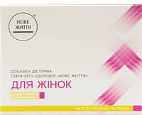 Фито Здоровье Для Женщин, 20 таблеток -  решает проблемы с интимным здоровьем