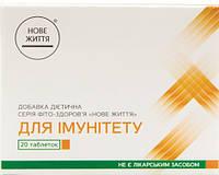 Фито Здоровье Для Иммунитета, 20 таблеток -  частые простуды, грипп, орз