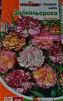 Гвоздика Шабо Двухцветная, смесь цветов, 0,2 г