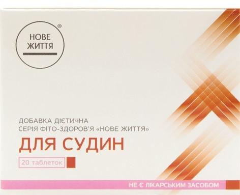 Купить Фито-Здоровье «Для сосудов», 20 таблеток - атеросклероз ...