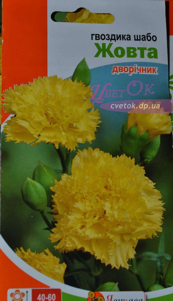 Гвоздика Шабо Желтая 0,1 г