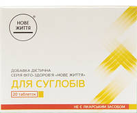Фито Здоровье Для Суставов, 20 таблеток (артроз, артрит, остеохондроз, боли в суставах)