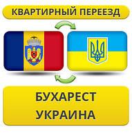 Квартирный Переезд из Бухареста в Украину