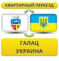 Квартирный Переезд из Галац в Украину