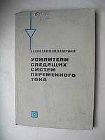 """Азов А. """"Усилители следящих систем переменного тока"""""""