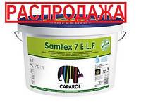 Краска латексная CAPAROL SAMTEX 7 E.L.F. интерьерная, B3-транспарентная, 4,7л