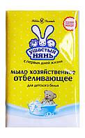 Хозяйственное мыло Ушастый нянь Отбеливающее - 180 г.
