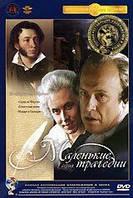 DVD-фильм Маленькие трагедии. Серия 1 (Крупный план) Полная реставрация изображения и звука!