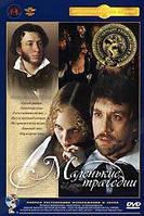DVD-фильм Маленькие трагедии. Серии 2-3 (Крупный план) Полная реставрация изображения и звука!