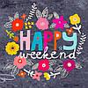 Счастливые выходные до -50%!