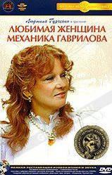 Любимая женщина механика Гаврилова. DVD-фильм (Крупный план) Полная реставрация изображения и звука!