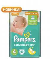 Подгузники Pampers Active Baby Maxi 4 (8-14 кг) Количество 49 шт