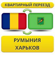 Квартирный Переезд из Румынии в Харьков